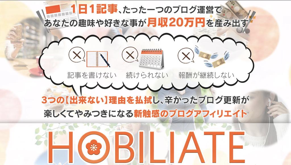 ホビリエイト・マスターズカリキュラム大須賀英明画像1