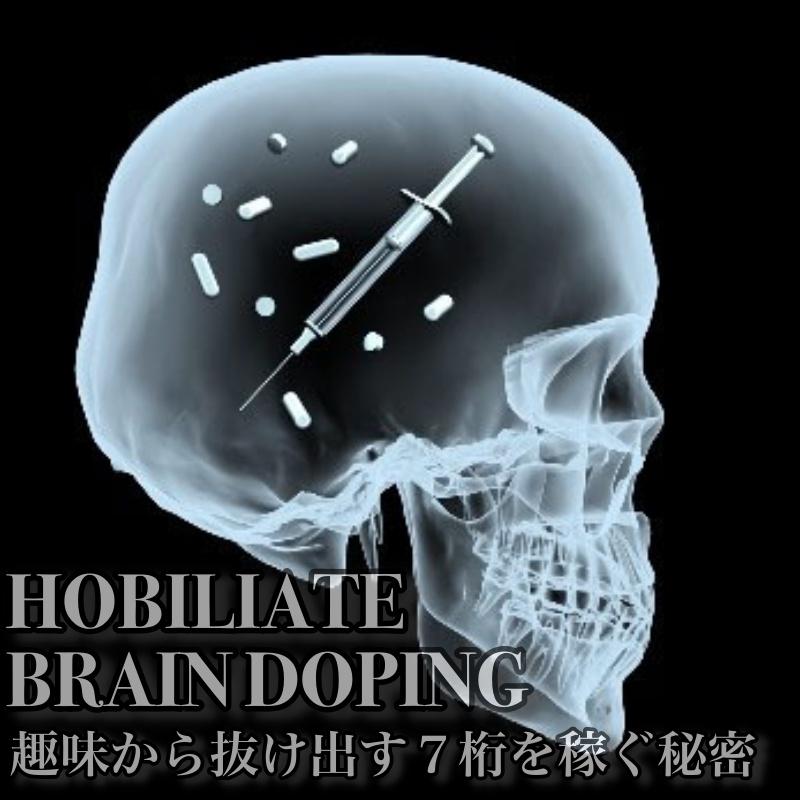 大須賀英明ホビリエイト独自特典画像