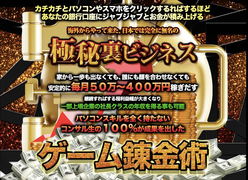 近藤ひろしのゲーム錬金術画像