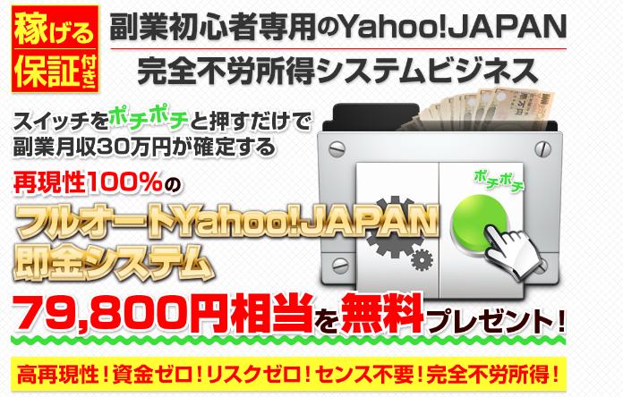 フルオートYahooJapan即金システム画像
