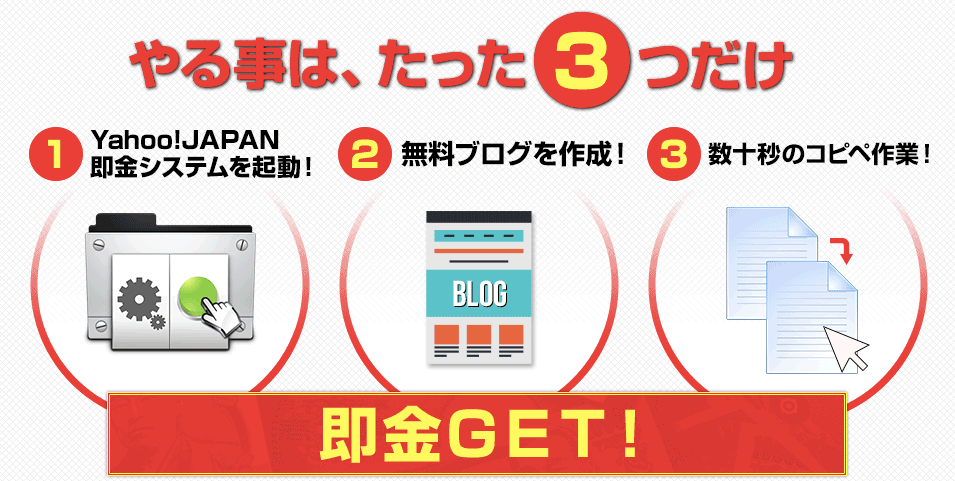 フルオートYahooJapan即金システム画像2