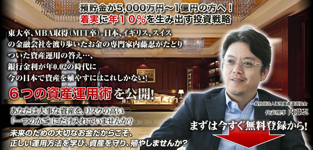 内藤忍6つの資産運用術画像