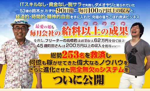 鈴木雅之の元ダメおやじが月100万円を稼いでいる方法画像