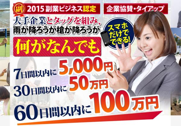 渡辺和幸の何が何でも5000円ダイエット画像