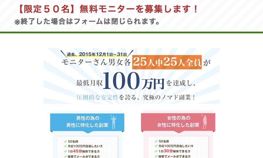 金田晢毎月100万円稼ぐノマドワーカー画像
