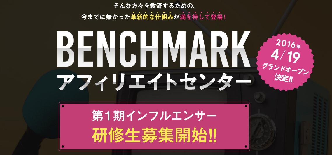 Benchmark アフィリエイトセンター画像1