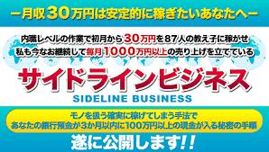 福澤秀俊のサイドラインビジネス画像