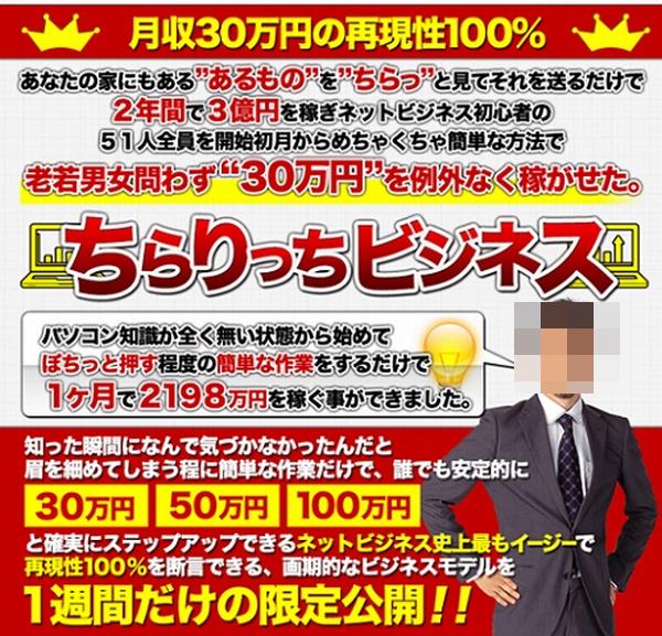 福澤秀俊サイドラインビジネス画像