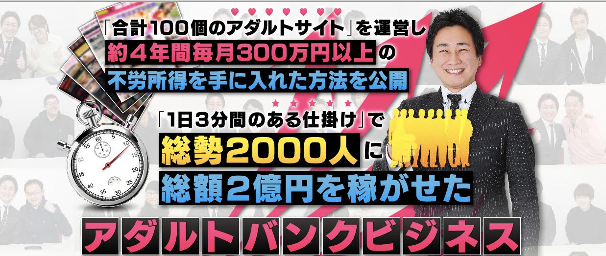 足立優太アダルトバンクビジネス画像