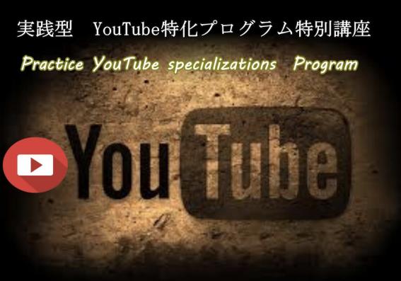 小西和夫のYouTube特化型権利収入構築プログラム画像