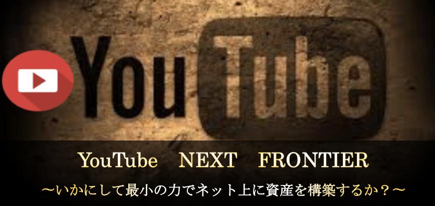 小西和夫YouTube特化型権利収入構築プログラム画像6