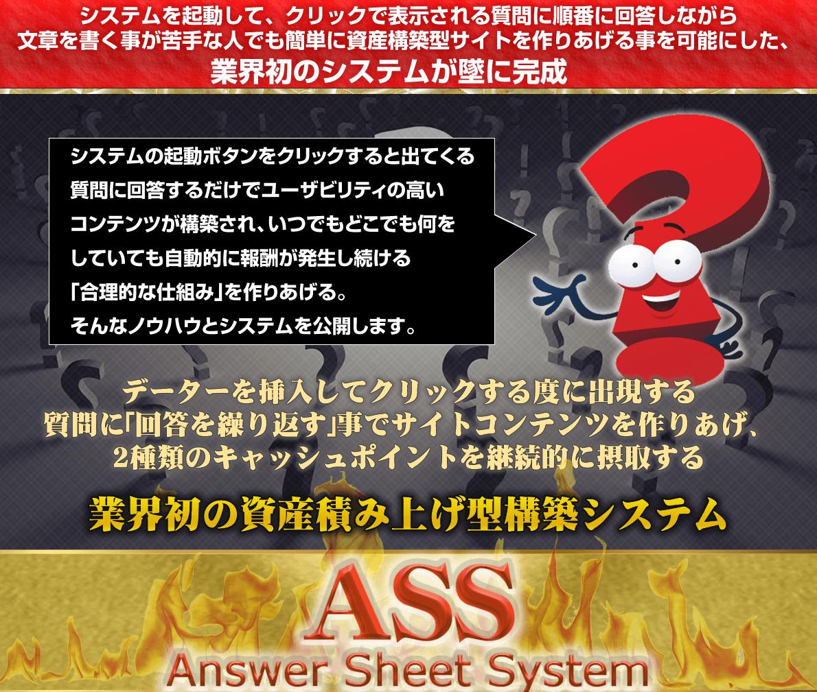 宮川優太Ansere Sheet System画像1