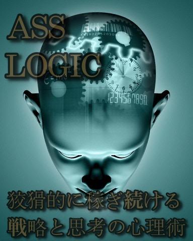 ASS独自特典画像