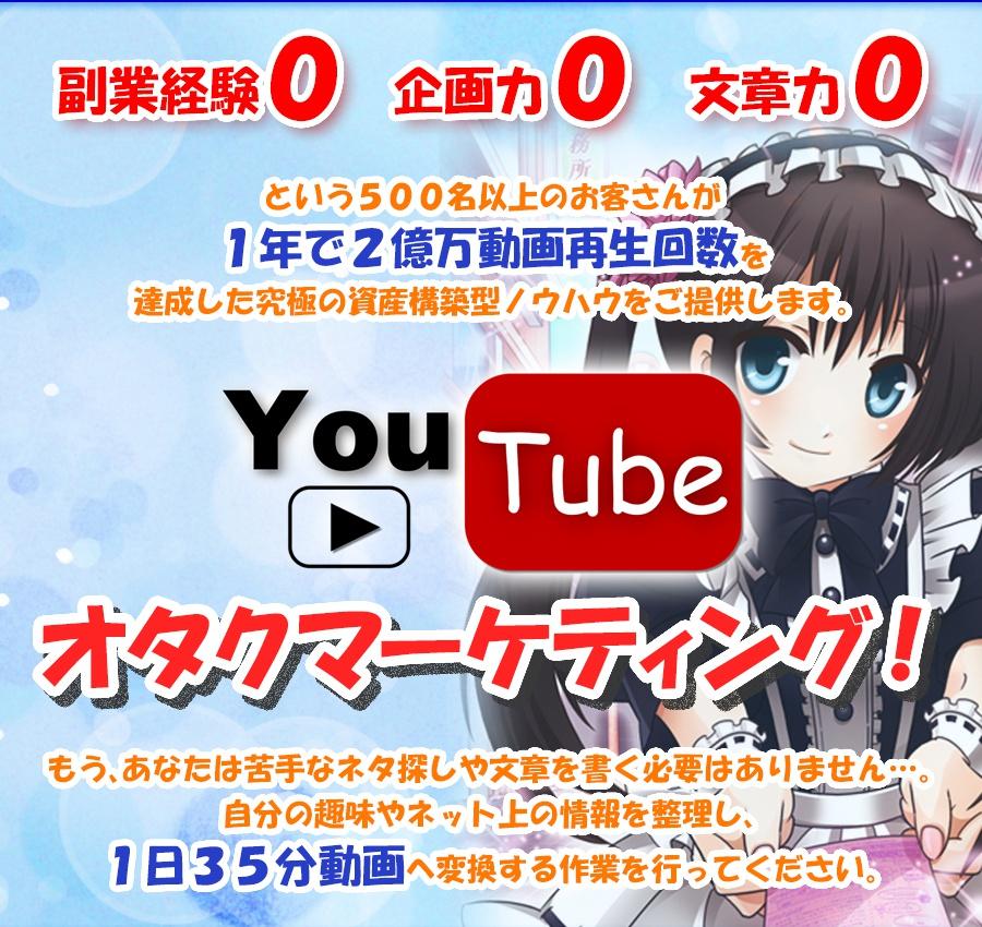 Youtubeオタクマーケティング!