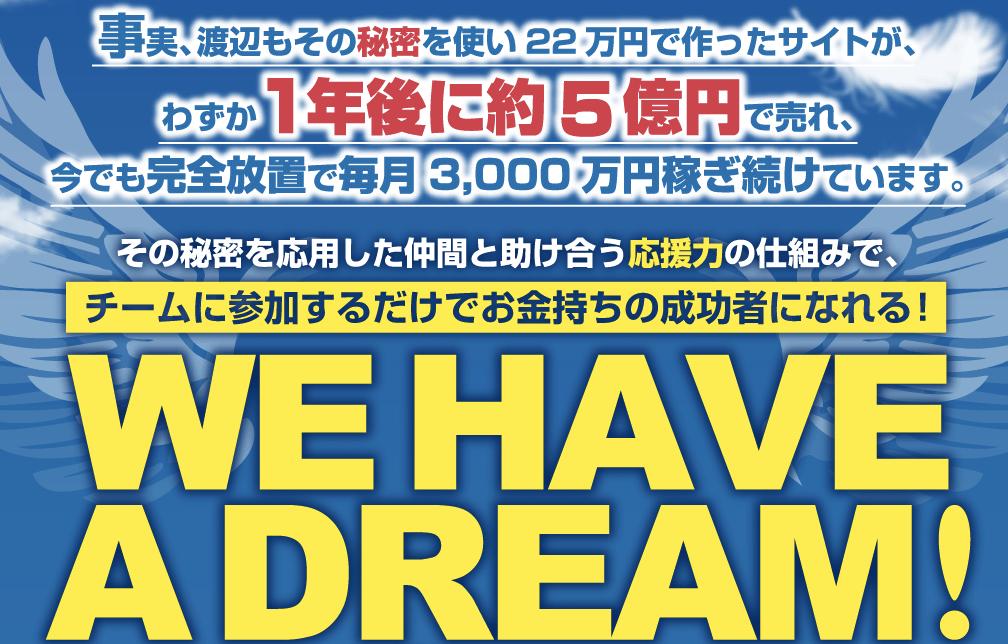 パンダさん渡辺雅典のWe have a dream Project 画像