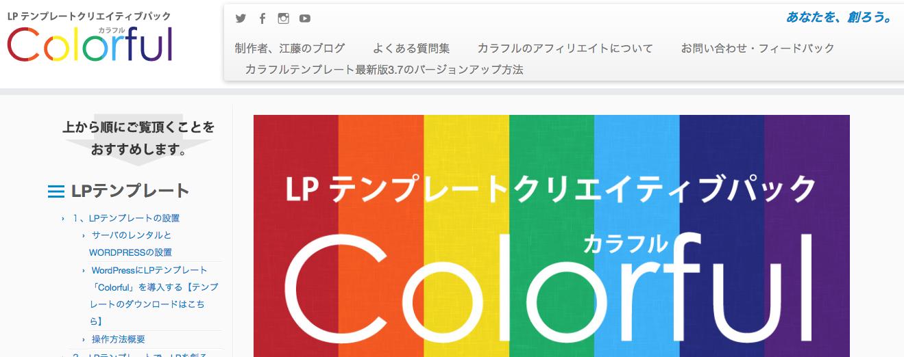 江藤誠哉のcolorfulカラフルテンプレート画像3