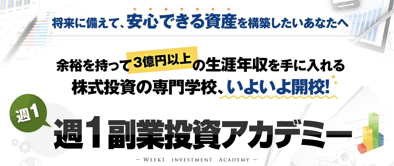 佐藤茂利週1副業投資アカデミー画像1