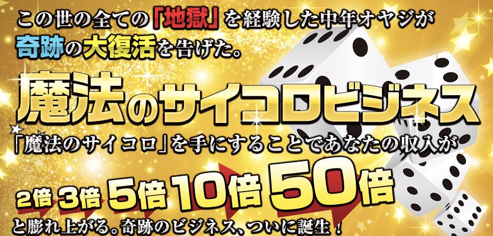 横田裕之魔法のサイコロビジネス画像1