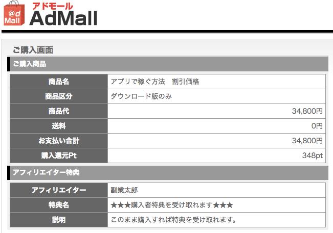 長谷川考アプリで稼ぐ方法アプリ大革命購入者画面