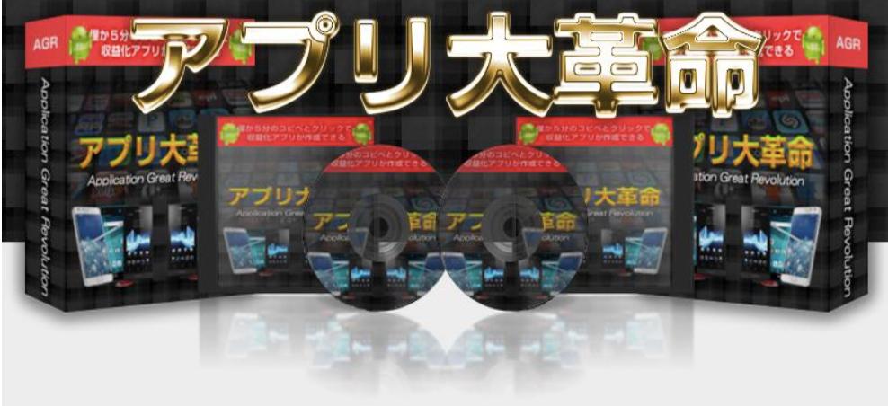 長谷川考アプリ大革命サイドバー画像