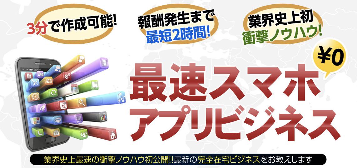 上田幸司の最速スマホアプリビジネス画像1