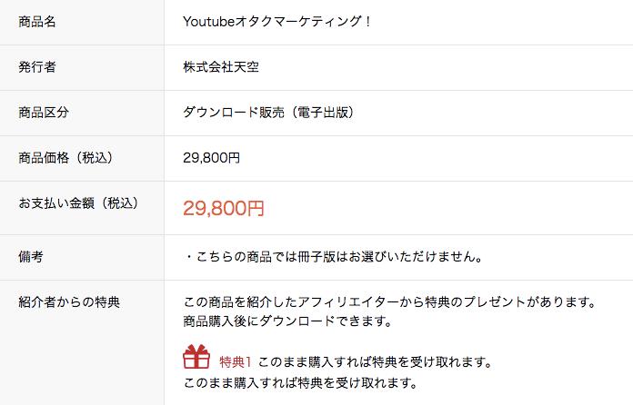 YouTubeオタクマーケティング購入者画面インフォカート版