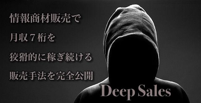 DeepSales特典画像