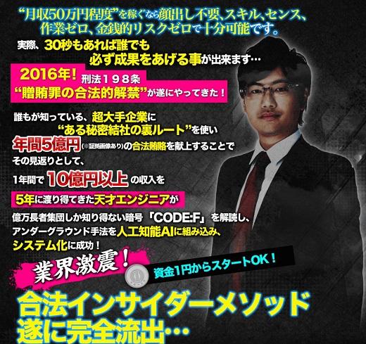 池田光合法インサイダーメソッド画像1