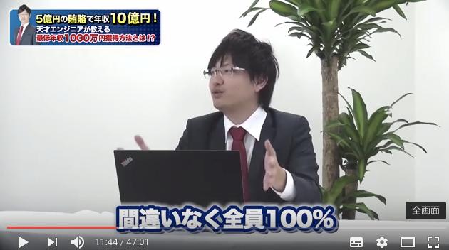 合法インサイダーメソッド池田光画像2