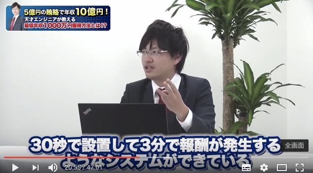 池田光合法インサイダーメソッド画像3