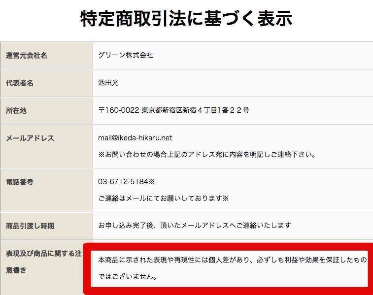 池田光特商法画像