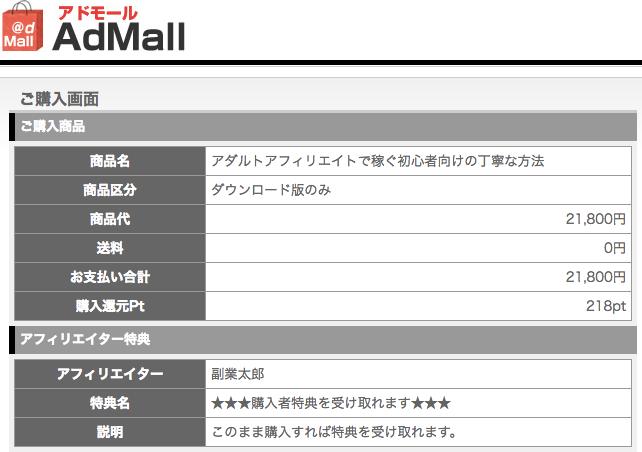 axt購入者画面