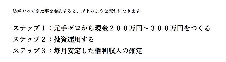 藤田智則権利収入画像