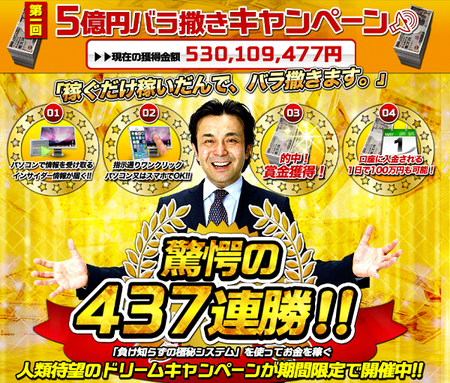 古賀辰男5億円バラ撒きキャンペーン画像