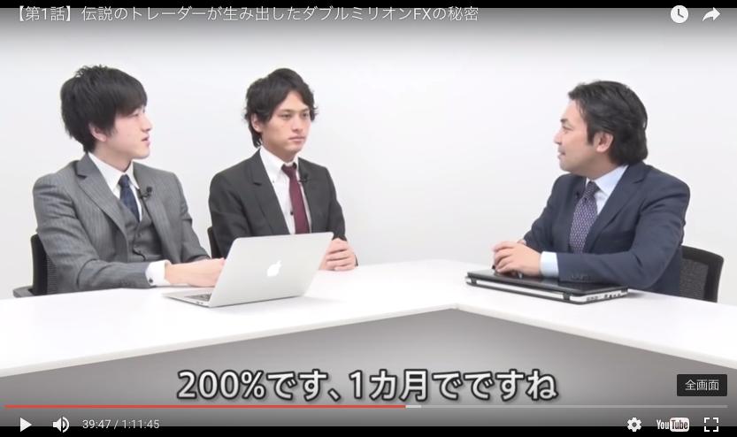 古賀辰雄ダブルミリオンFX200%月利