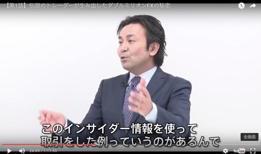 古賀辰雄5億円バラまきキャンペーンインサイダー画像