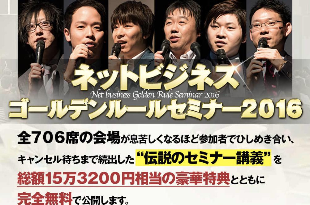 小玉歩ゴールデンセミナー2016