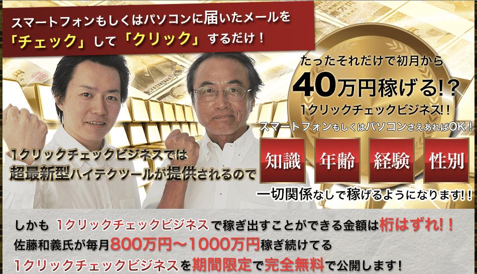 佐藤1クリックチェックビジネス画像2