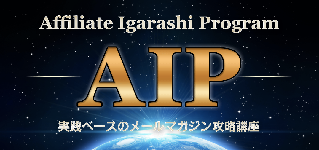 affiliate igarashi program画像