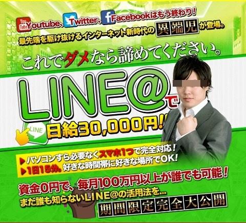加藤明LINE@