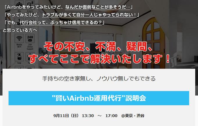 鈴木 健祐airbnb賢いAirbnb運用代行説明会画像