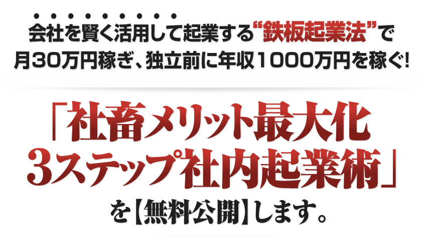 社畜メリット最大化塚本圭画像