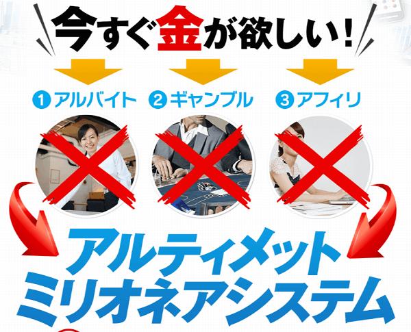 阿部ひろしアルティメットミリオネアシステム画像