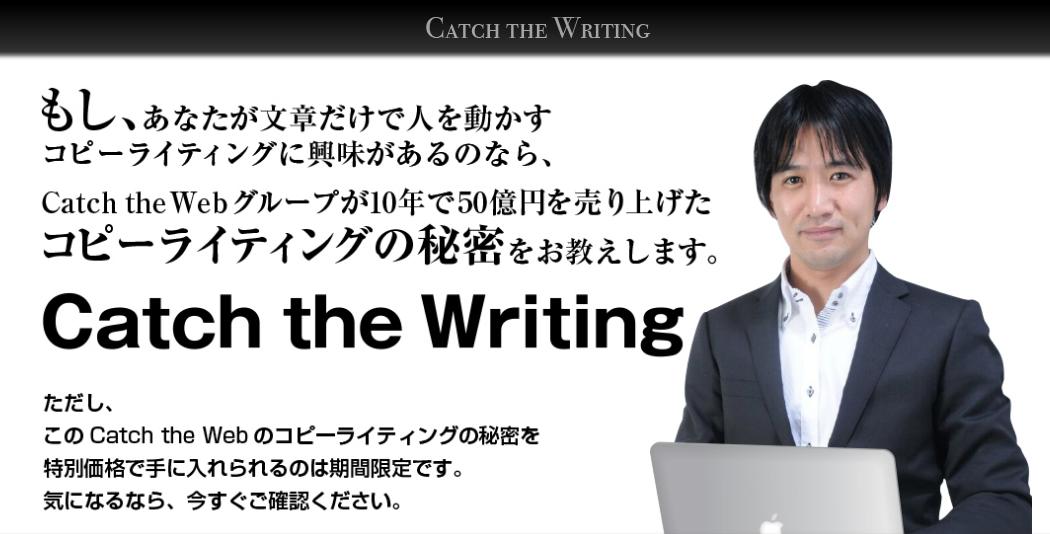 横山直広catch the writing(キャッチ・ザ・ライティング)画像1