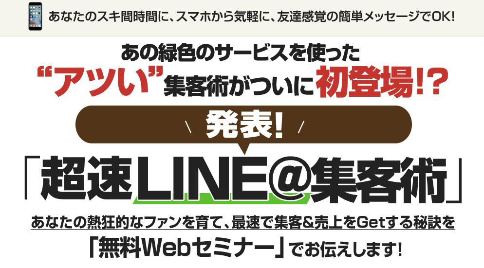 超速LINE@集客術画像