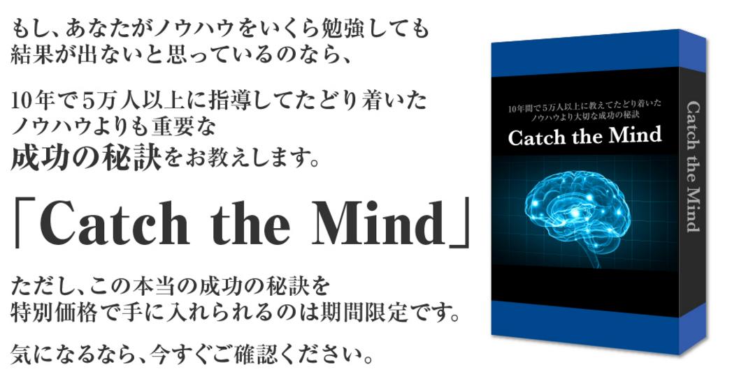 Catch the mind画像横山直広