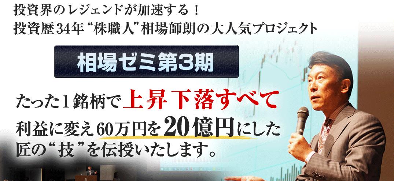 株式会社カーロット相場ゼミ相場師朗