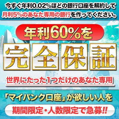 柴田章吾の年利60%を完全保証!世界に一つだけのあなただけの銀行『PSP』画像1
