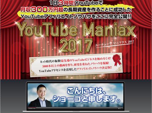 youtube_maniax