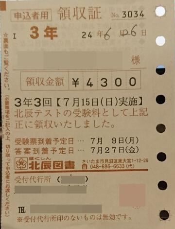 北辰2012_3